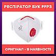 РЕСПИРАТОР БУК-3К. Полумаска FFP3 с клапаном., фото 6