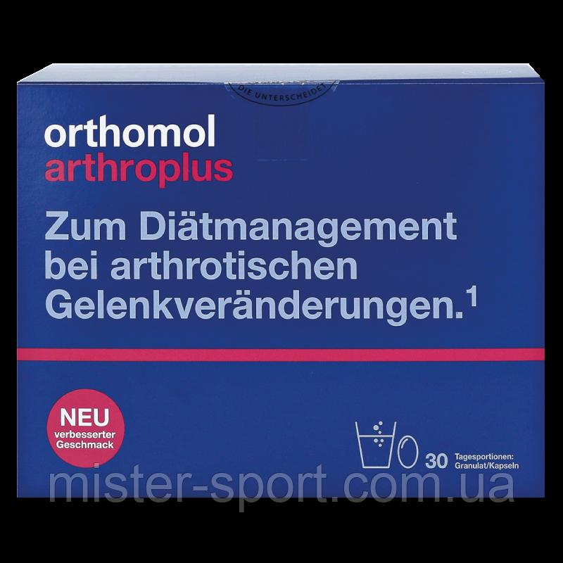 Orthomol Arthro plus (Ортомол Артро Плюс) курс 30 дней (порошок/капсулы)