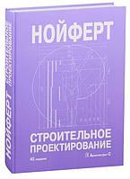 Строительное проектирование. Эрнст Нойферт. 42-е издание, дополненное (Большой формат, Твердый)