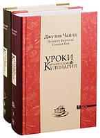 Уроки французской кулинарии. Комплект из 2х книг. Чайлд Дж., Бертоль Л., Бек С. (Твердый переплет)
