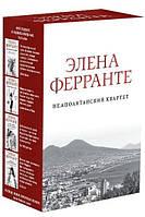 Неаполитанский квартет. Комплект из 4 книг. Элена Ферранте.