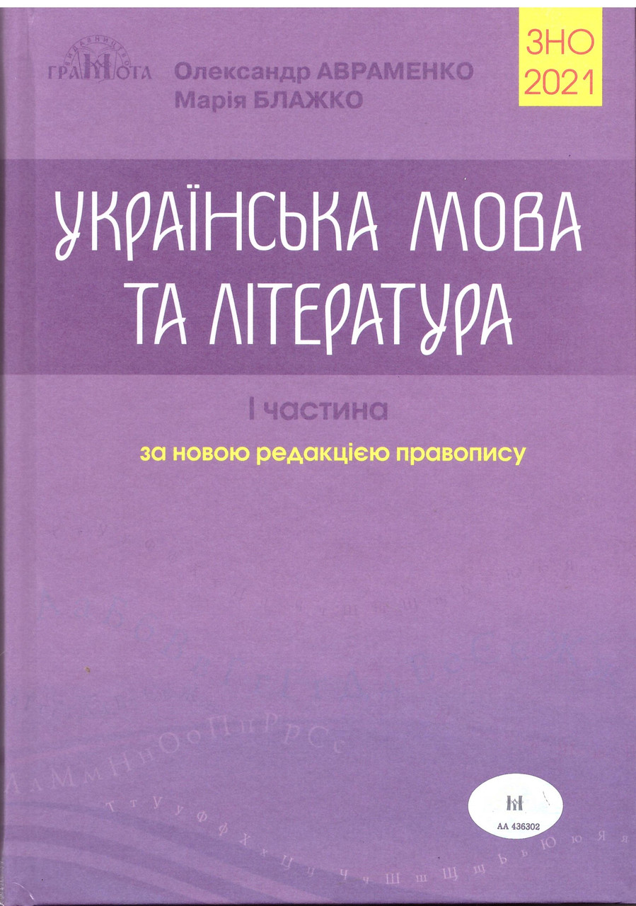 Подготовка к ЗНО 2021.  Украинский язык и литература. Авраменко (1 часть)