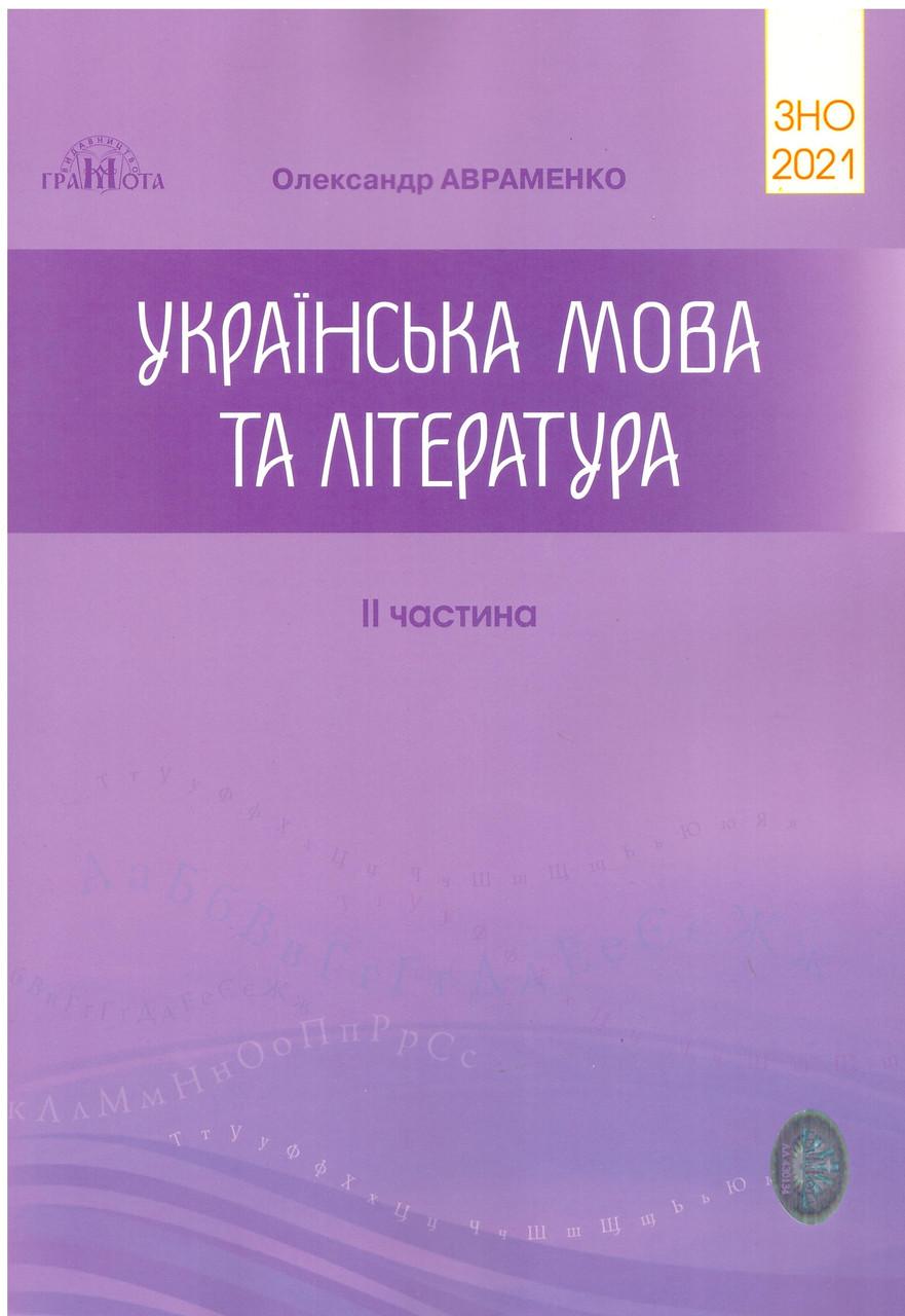 Подготовка к ЗНО 2021.  Украинский язык и литература. Авраменко (2 часть)