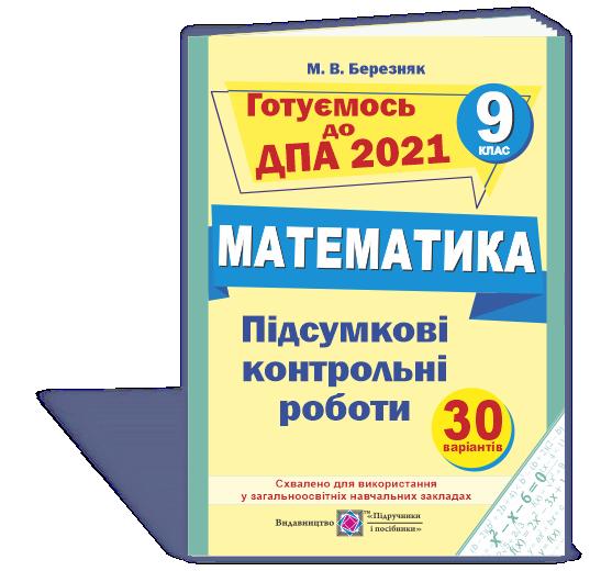 ДПА 2021 Пiдручники i посiбники Итоговые контрольные работы по математике 9 класс