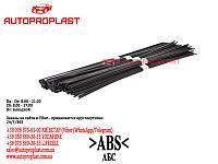 ABS 50 грамм 50/50. Прутки (электроды) ABS (АБС) (Акрилонитрилбутадиенстирол) сварка пайка ремонт пластика