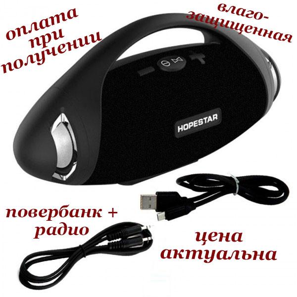 Беспроводная мобильная портативная влагозащищенная Bluetooth колонка с Power Bank радио акустика HOPESTAR H37