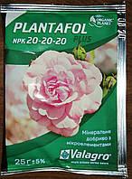 Плантафол 20.20.20 универсальное  25 гр. (Valagro)