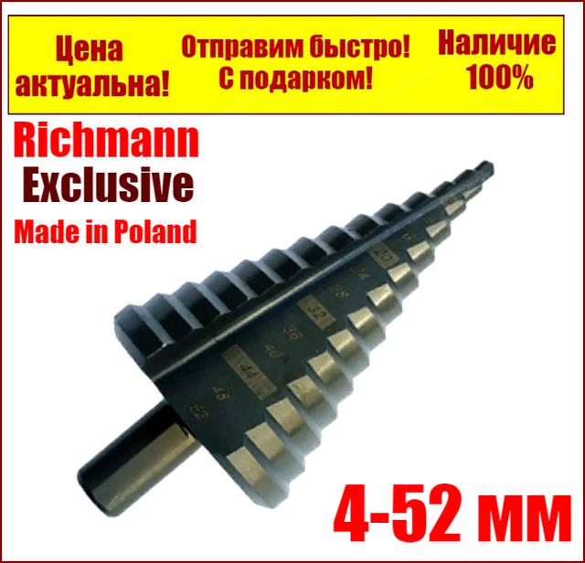 Ступенчатое сверло по металлу 4-52мм Richmann,Польша