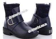"Ботинки детские K915 blue (дубль) (6 пар р.32-37) ""Clibee"" GB-1239"