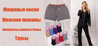 Новинки ноября: махровые носки, пижамы, трусы...