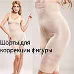 Белье для коррекции фигуры утягивающие корректирующие шорты Slim and Lift body с высокой талией. 3XL, фото 7