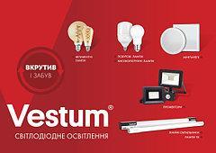 Продукция VESTUM LED