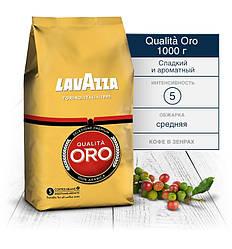 Кофе в зернах Lavazza Qualitа Oro 1 кг.