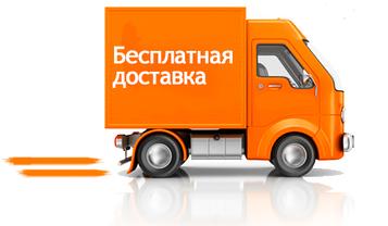 Бесплатная доставка на отделение Новой Почты при полной предоплате!