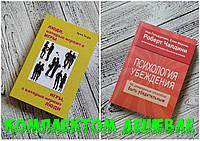 Комплект книг Люди, которые играют в игры - Эрик Берн + Психология убеждения