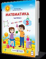 Підручник. Математика. 3 клас. Частина 1. Заїка А. НУШ.