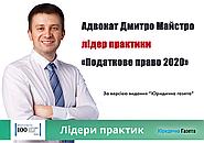 Лідер практики з податкового права - адвокат Дмитро Майстро