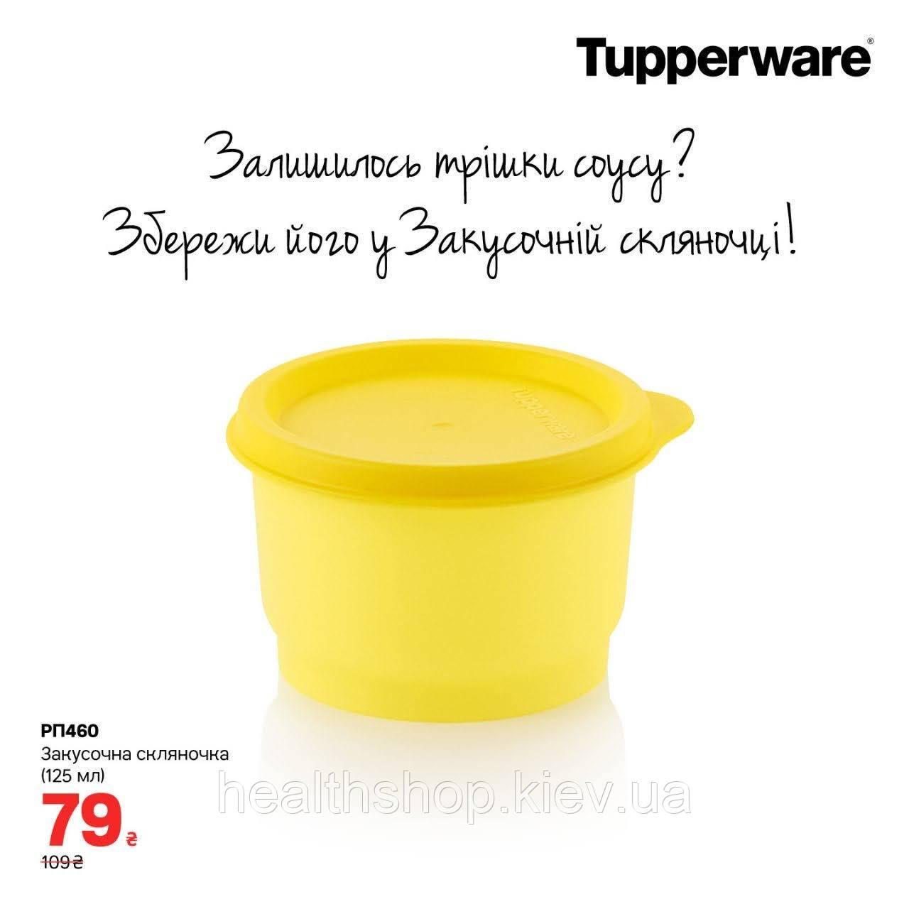 Закусочный стаканчик 125  мл Tupperware (Тапервер)