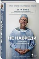 Не навреди. Истории о жизни, смерти и нейрохирургии. Генри Марш (Твердый переплет)
