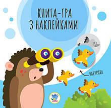 """Книга аплікацій """"Їжаки"""",  формат 23Х24 , стр. 10"""