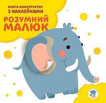 Книга Розвивайка.  Слоненя,  формат 23Х24 , стр. 10