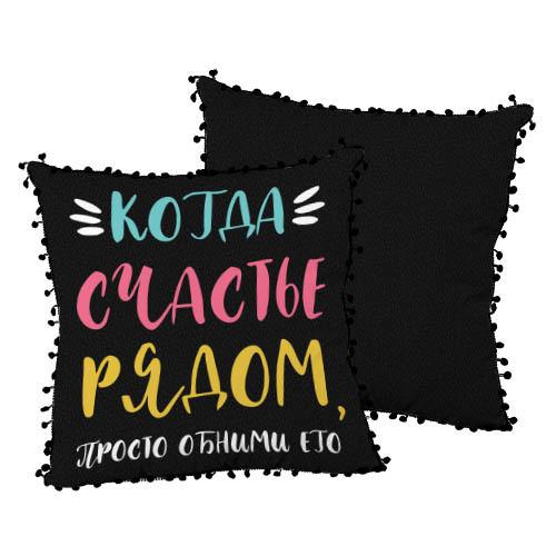 Подушка декоративная шелковая с помпонами Когда счастье рядом, просто обними его 45x45 см (45ISP_21NG003)
