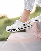 "Кроксы белые ""Bayaband Clogs"""
