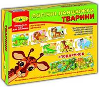 """Игра """"Логические цепочки. Животные"""" 86058"""