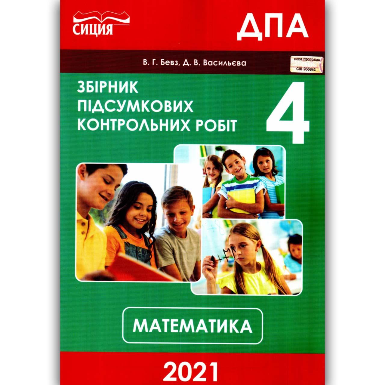 ДПА 4 клас 2021 Математика Авт: Бевз В. Вид: Сиция