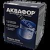 Аквафор Модуль сменный Аквафор В150 к фильтру Фаворит