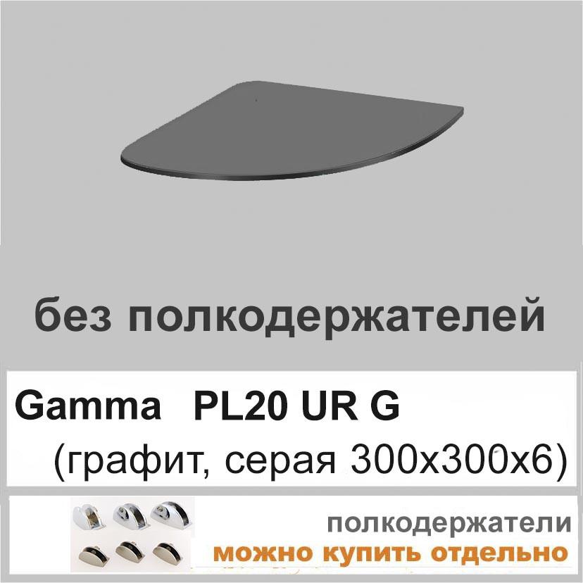 Угловая стеклянная полка PL20 URG(300x300)