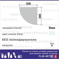 Угловая стеклянная полка PL21 URС(350x350), фото 3