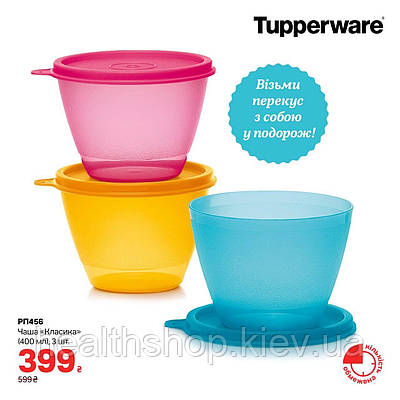 Контейнер Чаша «Класика» (400мл), 3шт Tupperware (Тапервер)
