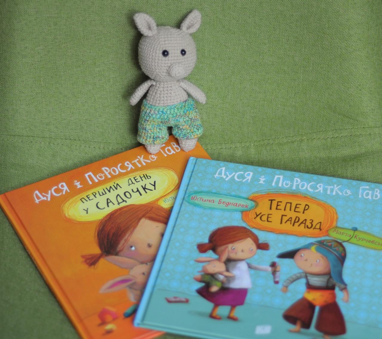 Книги про Дусю і Поросятко Гав + іграшка