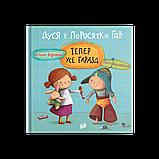 Книги про Дусю і Поросятко Гав + іграшка, фото 3