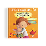 Книги про Дусю і Поросятко Гав + іграшка, фото 2