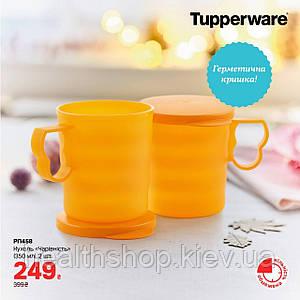 Кружка «Очарование» 350 мл, 2 шт от Tupperware (Тапервер)