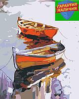 Картина по номерам Пара лодок +ЛАК 40*50см Барви Живопись по номерам Лодка Вода природа