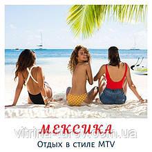Відпочинок в стилі MTV - Temptation Resort Spa Cancun 4*, Канкун, Мексика, Кариби!