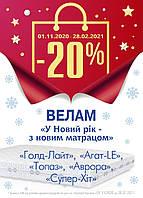 """Акция! Матрасы ВЕЛАМ """"В новый год с новым матрасом!"""" лучший матрас со скидкой -20%"""
