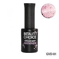 "Гель-лак Beauty Choice ""Shimmer"" GVD-01, 10 мл"