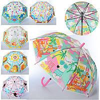 Зонтик детский MK 4467  длина69