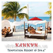 Temptation Resort & Spa 4* Канкун, Мексика - веселий готель у стилі MTV з вільної концепцією!