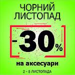 -30% на аксесуари
