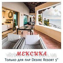 Тільки для дорослих і тільки для пар ― готель Desire Resort & Spa 5* Рів'єра-Майя, Мексика.