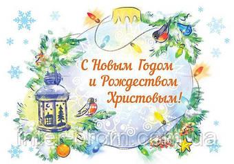 С Рождеством Христовым и наступающим НОВЫМ 2021 ГОДОМ!