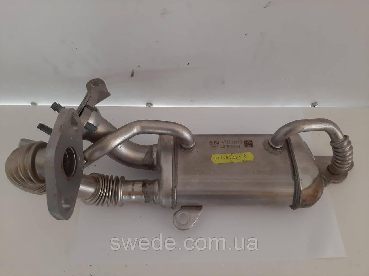 Радиатор системы EGR Renault Kangoo 1.5 DCI 2010 гг 147350364R