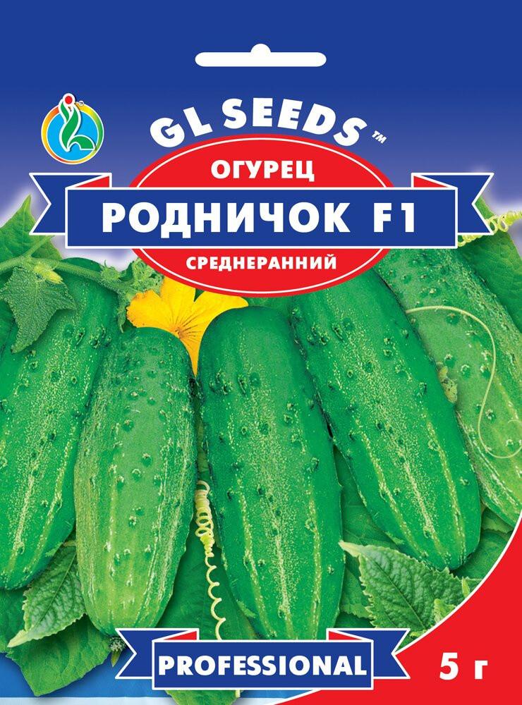 Семена Огурца Родничок F1 (5г), Professional, TM GL Seeds