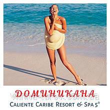 ДОМІНІКАНА: нудистський готель Caliente Caribe Resort & Spa 5* Eden Bay.