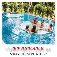 БРАЗИЛІЯ: Нудистський готель Solar Das Vertentes 4*.